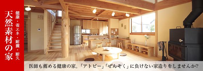 オール無垢材仕様の家