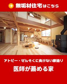 無垢材の一戸建て新築・リフォーム「夢ハウス」