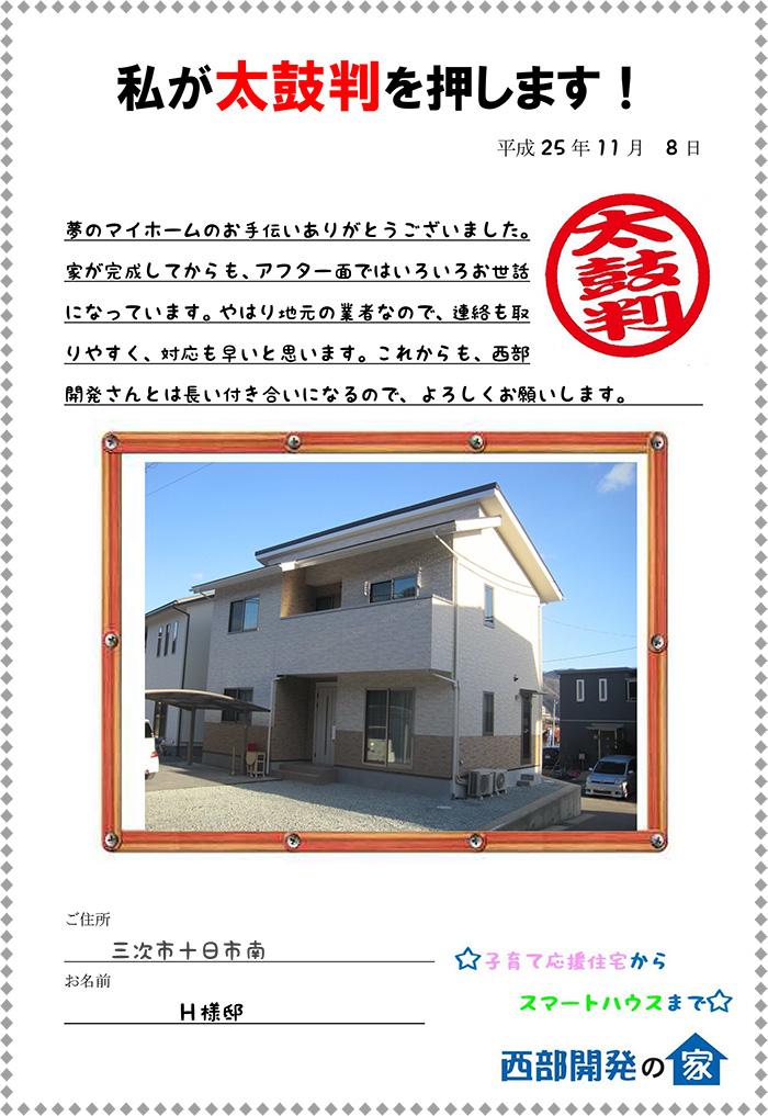 taikoban04